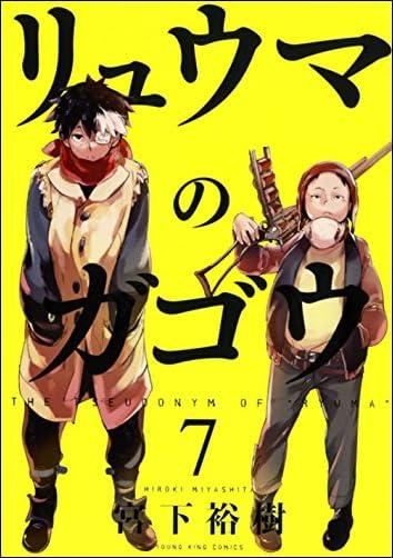 リュウマのガゴウ 7巻 (ヤングキングコミックス)