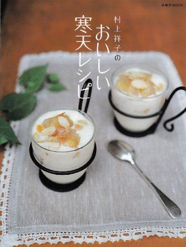 村上祥子のおいしい寒天レシピ (扶桑社MOOK)