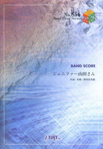 Morceau de bande 856 Jennifer Yamada-San, par RADWINMPS