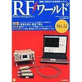 RF (アールエフ) ワールド 2010年 11月号 [雑誌]