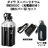ダイワ スーパーリチウム BM2600C (充電器付き)(電動リールバッテリー)ブラック BMカバー(B)セット