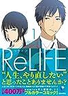 ReLIFE (�������������� ���ߥå���)