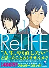 ReLIFE 第1巻