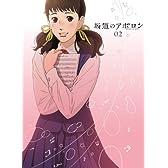 坂道のアポロン 第2巻 Blu-ray 【初回限定生産版】