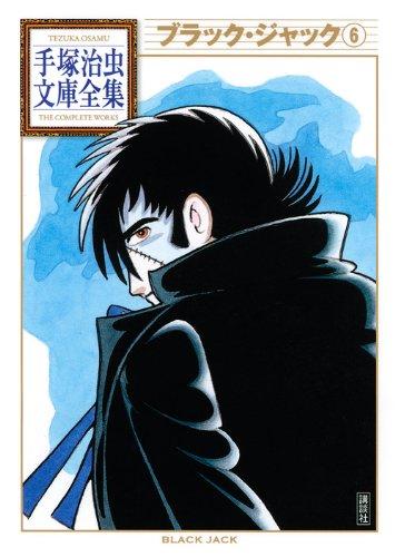 ブラック・ジャック(6) (手塚治虫文庫全集 BT 63)