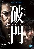 破門(疫病神シリーズ)DVD-BOX[DVD]