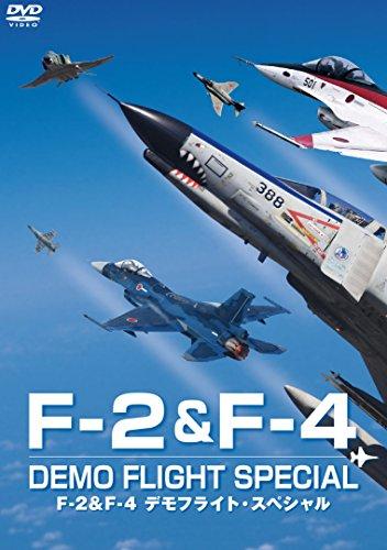 F-2&F-4 デモフライト・スペシャル [DVD]