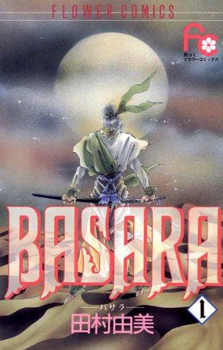 BASARA(1) BASARA (フラワーコミックス)