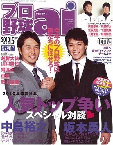 プロ野球 ai ( アイ ) 2010年 05月号 [雑誌]