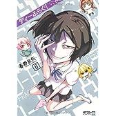 ディーふらぐ!  6 (アライブコミックス)