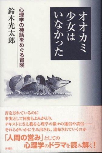 オオカミ少女はいなかった 心理学の神話をめぐる冒険