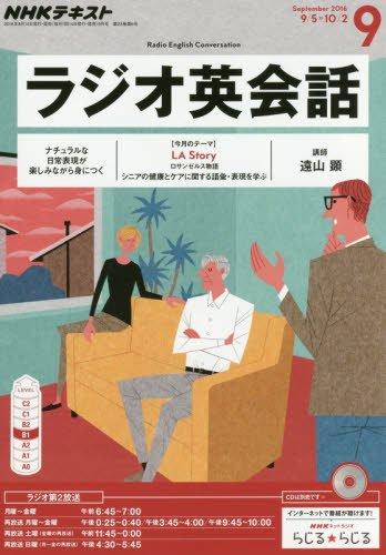 NHKラジオ ラジオ英会話 2016年 09 月号 [雑誌]