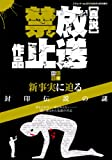 真説放送禁止作品―封印解除 (三才ムック VOL. 237)