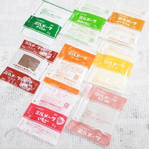 ミルメーク 8種各5袋計40袋
