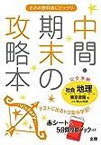 中間・期末の攻略本 東京書籍版 新編 新しい社会 地理