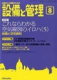 設備と管理 2013年 08月号 [雑誌]