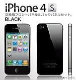 iphone4S カスタムキット カラータッチパネル液晶パネル 工具セット パネル割れ 交換 修理にも ブラック 黒