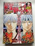 週刊少年ジャンプ 2013年4月1日号 No.16