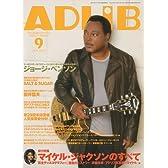 ADLIB ( アドリブ ) 2009年 09月号 [雑誌]