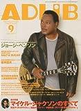ADLIB (アドリブ) 2009年 09月号 [雑誌]