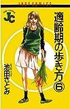 適齢期の歩き方(6) (ジュディーコミックス)