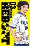 REBOOT 03 (少年チャンピオン・コミックス)