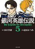 銀河英雄伝説 5 (トクマコミックス)