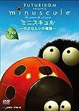 ミニスキュル ~小さなムシの物語~ 9[DVD]