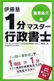 伊藤塾 1分マスター行政書士 重要条文編