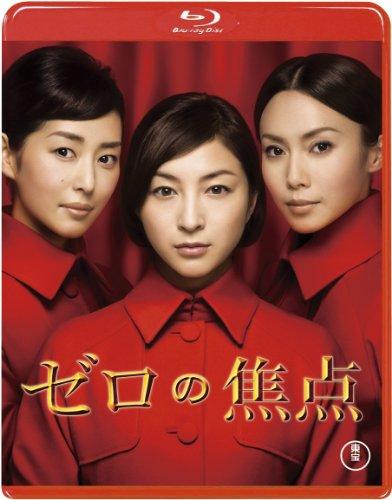 ゼロの焦点(特典DVD付2枚組)<Blu-ray>