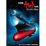 宇宙戦艦ヤマト 復活篇 ブルーレイ