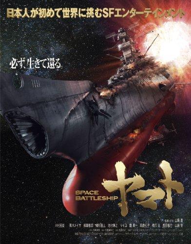 SPACE BATTLESHIP ヤマト (木村拓哉 主演) [DVD]