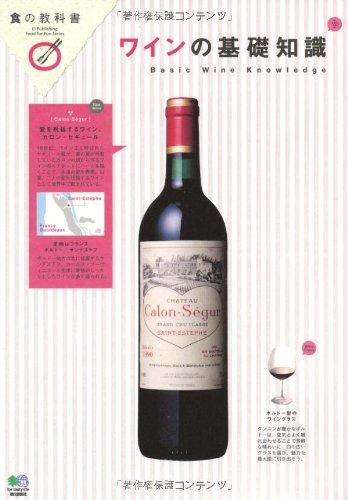 ワインの基礎知識 ~食の教科書シリーズ