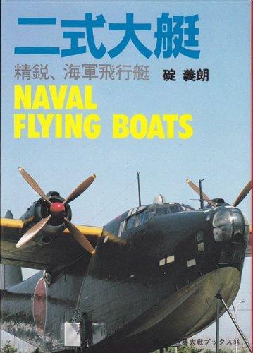 二式大艇―精鋭、海軍飛行艇 (第二次世界大戦ブックス (94))