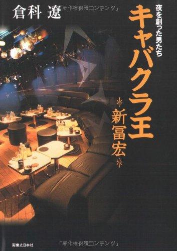 夜を創った男たち キャバクラ王 -新冨宏-