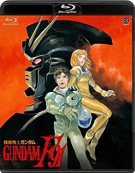 機動戦士ガンダムF91 [Blu-ray]