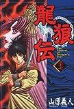 龍狼伝(37) (講談社コミックス月刊マガジン)