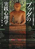 ブッダの実践心理学 第一巻 物質の分析(サンガ文庫) (アビダンマ講義シリーズ)