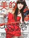 美的 2013年 07月号 [雑誌]