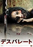 デスパレート [DVD]