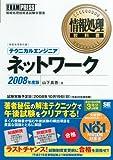 情報処理教科書 テクニカルエンジニア[ネットワーク]2008年度版