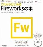 デザインの学校 これからはじめるFireworksの本 〔CS6対応版〕