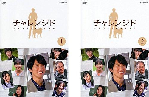 チャレンジド  全2巻セット [マーケットプレイスDVDセット商品]