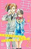 悪役シンデレラ プチデザ(2) (デザートコミックス)
