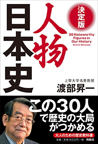決定版・人物日本史