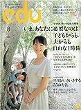 edu (エデュー) 2009年 08月号 [雑誌]