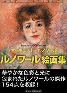 ルノワール絵画集 (近代絵画)