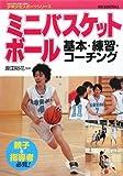 ミニバスケットボール 基本・練習・コーチング (少年少女スポーツシリーズ)
