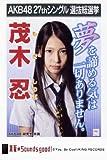AKB48公式生写真 27thシングル 選抜総選挙 真夏のSounds good !【茂木忍】