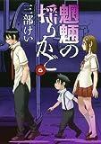 魍魎の揺りかご(6)(完) (ヤングガンガンコミックス)